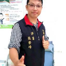 張榮峯 講師